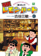 BARレモン・ハート 32(アクションコミックス)