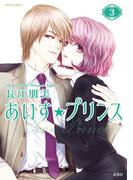 あいす☆プリンス : 3(ジュールコミックス)