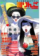 毒りんごcomic : 17(アクションコミックス)