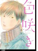 色咲き 分冊版(2)(onBLUE comics)
