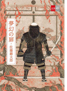 夢幻の扉【文春e-Books】(文春e-book)