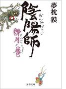 陰陽師 酔月ノ巻(文春文庫)
