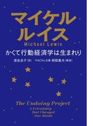 かくて行動経済学は生まれり(文春e-book)