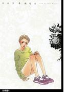 スロウ 分冊版(4)(フィールコミックス)