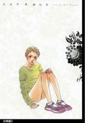 スロウ 分冊版(3)(フィールコミックス)