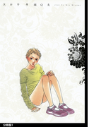 スロウ 分冊版(1)(フィールコミックス)