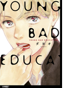YOUNG BAD EDUCATION 分冊版(7)(onBLUE comics)