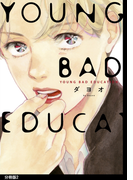YOUNG BAD EDUCATION 分冊版(2)(onBLUE comics)