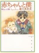 【期間限定 無料】赤ちゃんと僕(2)(白泉社文庫)