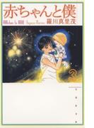 【期間限定 無料】赤ちゃんと僕(3)(白泉社文庫)