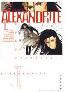 【期間限定 無料】ALEXANDRITE〈アレクサンドライト〉(1)(白泉社文庫)