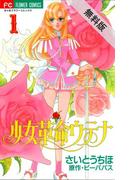 【期間限定 無料お試し版】少女革命ウテナ 1(ちゃおコミックス)