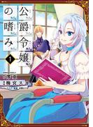 【期間限定価格】公爵令嬢の嗜み(1)(角川コミックス・エース)