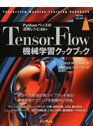 TensorFlow機械学習クックブック Pythonベースの活用レシピ60+ 機械学習レシピ集60超!