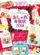 おしゃれ年賀状 2018
