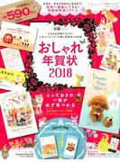 おしゃれ年賀状 2018 (宝島MOOK)