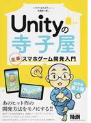 Unityの寺子屋 定番スマホゲーム開発入門