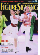 ワールド・フィギュアスケート 79(2017Sep.)