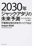 2030年ジャック・アタリの未来予測 不確実な世の中をサバイブせよ!
