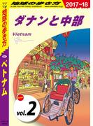 地球の歩き方 D21 ベトナム 2017-2018 【分冊】 2 ダナンと中部(地球の歩き方)