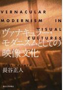 ヴァナキュラー・モダニズムとしての映像文化