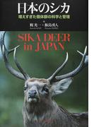 日本のシカ 増えすぎた個体群の科学と管理