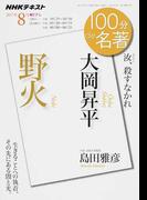 大岡昇平『野火』 汝、殺すなかれ (NHKテキスト 100分de名著)