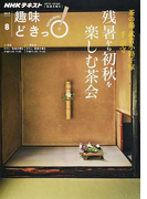 茶の湯武者小路千家 残暑から初秋を楽しむ茶会 (NHKテキスト 趣味どきっ!)