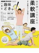 体が硬い人のための柔軟講座 (NHKテキスト 趣味どきっ!)