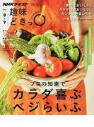 プロの知恵でカラダ喜ぶベジらいふ (NHKテキスト 趣味どきっ!)
