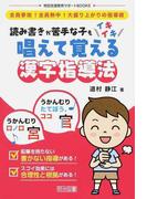 読み書きが苦手な子もイキイキ唱えて覚える漢字指導法 全員参加!全員熱中!大盛り上がりの指導術