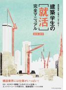 建築学生の〈就活〉完全マニュアル 2018−2019 建設業界・企業が一目で解る!