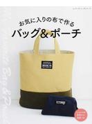 お気に入りの布で作るバッグ&ポーチ