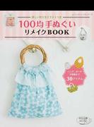 100均手ぬぐいリメイクBOOK 詳しい作り方イラストつき バッグ、ポーチ、子供服まで30アイテム