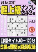段位認定超上級ナンプレ252題傑作選 vol.9
