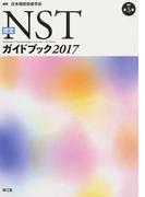 認定NSTガイドブック 2017