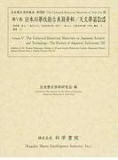 日本科學技術古典籍資料 影印 天文學篇12 授時解 (近世歴史資料集成)