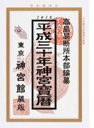 神宮宝暦 平成30年
