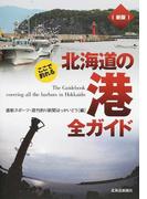 ここで釣れる北海道の港全ガイド 新版