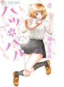 【6-10セット】ハツ*ハル(フラワーコミックス)