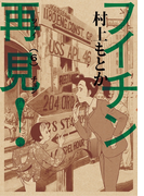 【6-10セット】フイチン再見!(ビッグコミックス)