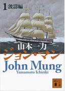 【1-5セット】ジョン・マン(講談社文庫)