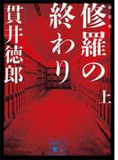 【全1-2セット】新装版 修羅の終わり(講談社文庫)