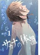 【全1-3セット】サカナの体温(F-BOOK Comics)