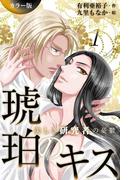 【全1-2セット】[カラー版]琥珀のキス~美しき研究者の憂鬱(コミックノベル「yomuco」)