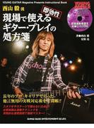 西山毅流即効性現場で使えるギター・プレイの処方箋 長年のプロ・キャリアで培った他言無用の実戦対応術をご開帳!! YOUNG GUITAR Magazine Presents Instructional Book (YOUNG GUITAR)
