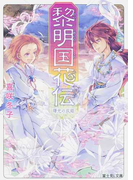 黎明国花伝 3 曙光の双姫