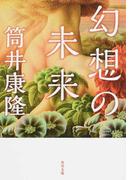 幻想の未来 改版 (角川文庫)(角川文庫)