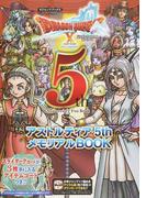 ドラゴンクエストⅩオンライン2017 SUMMERアストルティア5thメモリアルBOOK Wii・Wii U・Windows・dゲーム・ニンテンドー3DS版 5th Anniversary Fun Book (Vジャンプブックス)
