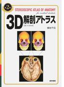 3D解剖アトラス 第2版